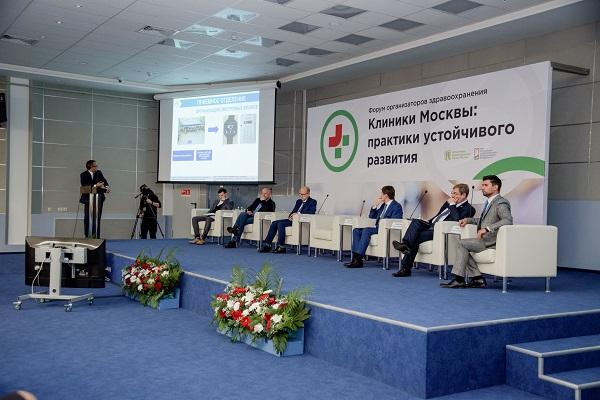 В Москве обсудили тренды здравоохранения
