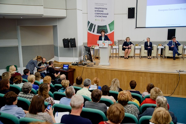 Состоялся Первый съезд медицинских статистиков Москвы